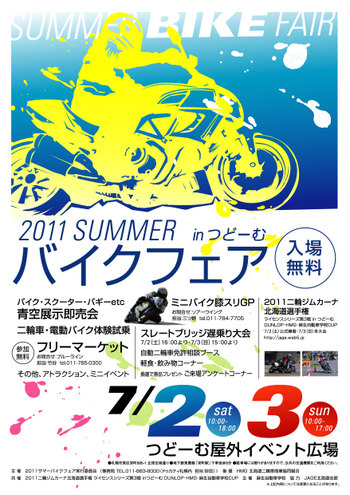 Summerbikefair_2