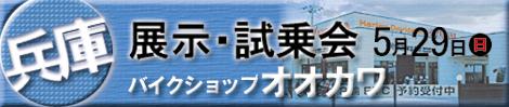 Ookawa_bana