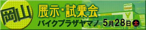 Yamano_bana1